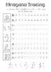Hiragana Tracing Printables