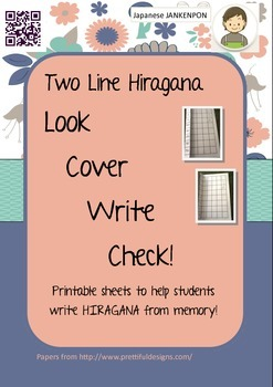 Hiragana Two Line LOOK,COVER,WRITE,CHECK!