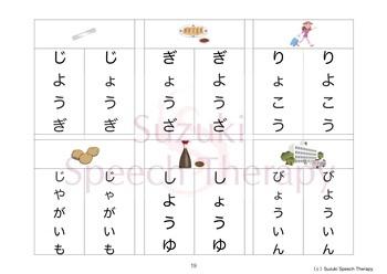 Hiragana Workbook - Special Sounds