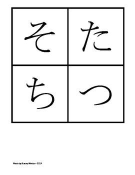 Hiragana and Katakana Flashcards