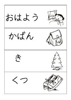 Japanese : Hiragana chart and 46 cards