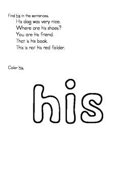 His Sight Word Worksheet