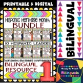BTS - Hispanic Heritage Month - Bundle - Worksheets and Re
