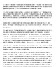 History of the Rubber Band Article and Assignment