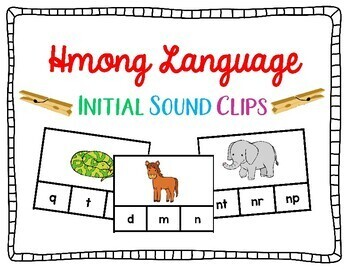 Hmong Language Initial Sound Clips