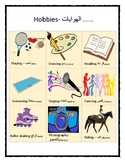 Hobby in Arabic
