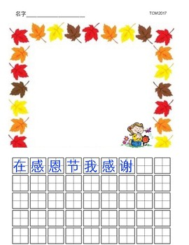 Holiday- I am Thankful in Chinese