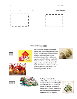 Holiday Lesson Plan in Chinese