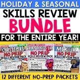 Holiday Activities NO PREP Packets | Bundle | Thanksgiving