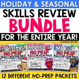 Holiday Activities NO PREP Packets | Bundle | Back to School Included