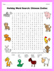 Holiday Word Search: Chinese New Year