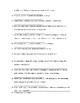 Holocaust Vocabulary Quiz