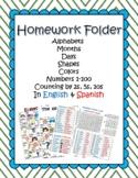 Back to School Homework Folder / Carpeta de Tareas in English & Spanish
