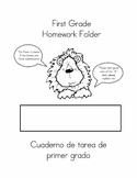 Homework Folder Cover Spanish and English
