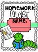 Homework communication cover sheet (worm design) back to school