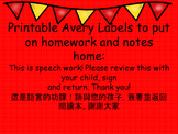 Homework labels for speech