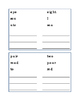 Homophones Draw Line Match Homophone-Word Reading Journal