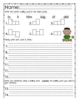 Houghton Mifflin First Grade Spelling
