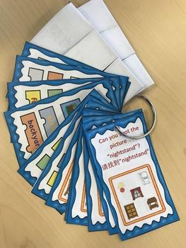 House unit pocket learning cards English version 英文版家居单元口袋学习卡