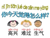 How Do You Feel Today in Chinese Poster