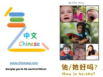 How Is He Level one Mini book in Chinese