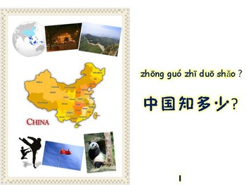 How Much Do You Know About China Level one Minibook in Chinese