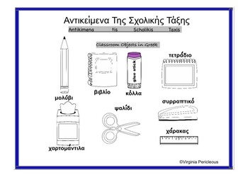 How To Ask In Greek For Classroom Supplies/Objects