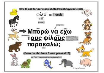 How To Ask In Greek For Stuffed (Plush) Toys In The Classroom