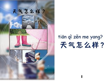 How's the Weather Minibook in Chinese