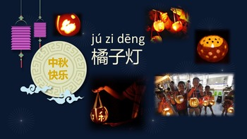 How to make a Chinese Mid-Autumn Festival Orange/clementine Lantern (中秋橘子灯)