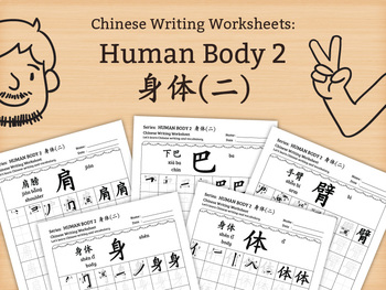 Human Body 2 - Chinese Writing Worksheets 33 pages - DIY Chinese printable