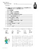 Human Body Systems Worksheets:  Circ., Resp., Excretory, & Digestive