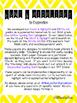   Vowel Team/Dipthong Hunt & Highlight   [long vowel word searches]