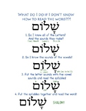 I Can Decode Hebrew!