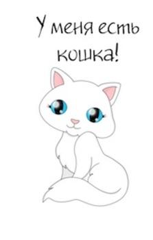Pet Animal Vocabulary Russian Interactive Book