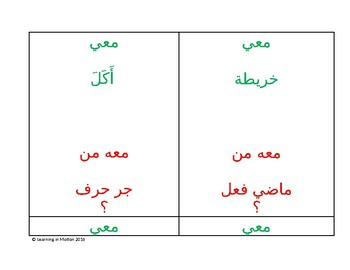 I Have Who Has-Arabic