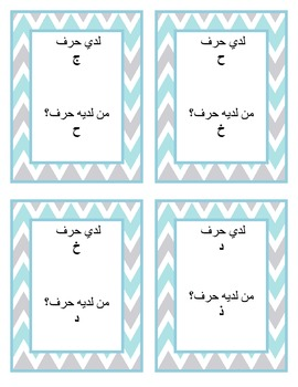 I Have Who Has Arabic Alphabet Game