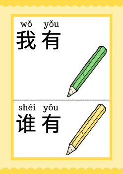 I Have Who Has (Colours) - 我有... ,谁有?(Mandarin Chinese)