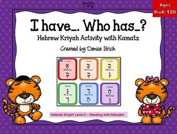 I Have Who Has - Hebrew Kriyah activity with KAMATZ