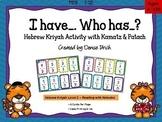 "Aleph Bet/ Aleph Beis ""I Have Who Has"" Hebrew Kriyah -  KA"