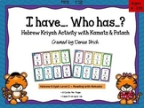 I Have Who Has - Hebrew Kriyah activity for KAMATZ and PATACH