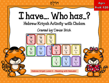 I Have Who Has - Hebrew Kriyah activity with CHOLAM
