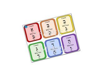 I Have Who Has - Hebrew Kriyah activity with KUBUTZ (Koobootz)