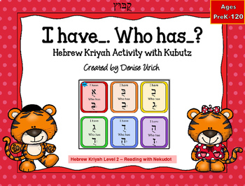 I Have Who Has - Hebrew Kriyah activity with KUBUTZ (Koobootz)