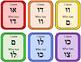 I Have Who Has - Hebrew Kriyah activity with SHURUK (Shoorok)
