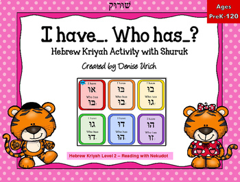 I Have Who Has - Hebrew Kriyah activity with SHURUK (Shoorok)