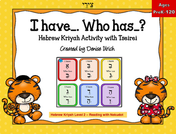 I Have Who Has - Hebrew Kriyah activity with TSEIREI