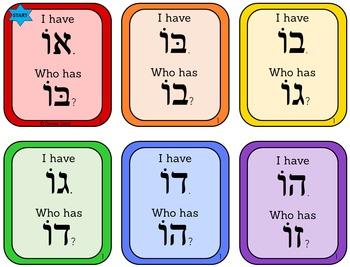 I Have Who Has - Hebrew Kriyah with Nekudot Bundle