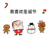 I Like Christmas! 我喜欢圣诞节!