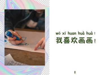 I Like Drawing Level one Mini book in Chinese